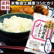 米物語新潟産コシヒカリJA上越5kg