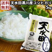 黒川産コシヒカリ天水田5kg