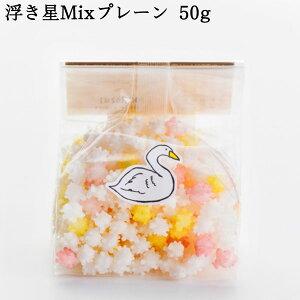浮き星はくちょうmixプレーン 50g | 新潟 お菓子 ゆか里 おやつ プチギフト あられ お米 米菓 父の日