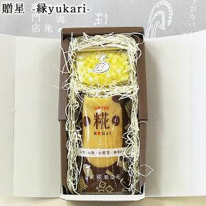贈星 - 縁 yukari - | 浮き星 熟成糀 新潟銘菓 お菓子 ゆか里 プチギフト 手土産 内祝い お中元 お歳暮 オリジナルメッセージカード付 いちご 父の日