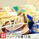 村恭(MURAKYO) クレープ 6種・12個詰め合わせセット【発売から30年以上!新潟定番スイーツ 四角いクレープ】【冷蔵/冷…