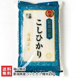 新潟産コシヒカリ精米2kg