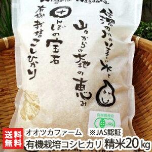 【令和2年度新米】JAS認証 新潟産 無農薬 有機栽培米コシヒカリ 精米20kg(5kg袋×4) オオツカファーム【オーガニック/こしひかり】【お歳暮に!ギフトに!贈り物・内祝いに!のし(熨斗)無料