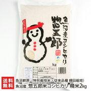惣五郎米コシヒカリ精米2kg