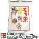 【令和2年度新米】新潟県産 こがねもち(特別栽培米)精米10kg(5kg×2)徳永農園 もち米【新潟産コガネモチ・お餅や…