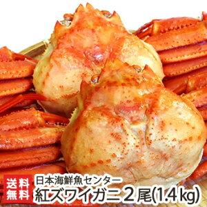 濃厚な旨味!日本海鮮魚センターの「ゆで紅ズワイガニ」 2尾(約1.4kg)【鮮魚を閉じ込めた急速冷凍】【蟹/かに】【ギフトに!贈り物・内祝いに!のし(熨斗)無料】【送料無料】
