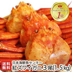 濃厚な旨味!日本海鮮魚センターの「ゆで紅ズワイガニ」 3尾(約1.5kg)【鮮魚を閉じ込めた急速冷凍】【蟹/かに/ずわいがに】【贈り物・内祝いに!のし(熨斗)無料】【送料無料】