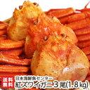 濃厚な旨味!日本海鮮魚センターの「ゆで紅ズワイガニ」 3尾(約1.8kg)【鮮魚を閉じ込めた急速冷凍】【蟹/かに/ずわ…