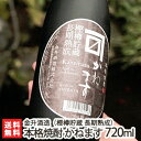 本格焼酎 かねます(樫樽貯蔵 長期熟成)720ml(4合)金升酒造【米焼酎/新潟地酒】【送料無料】