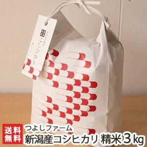 【令和元年度米】新潟産 コシヒカリ 精米3kg つよしファーム【新潟米/精白米/減農薬/減化学肥料】【送料無料】