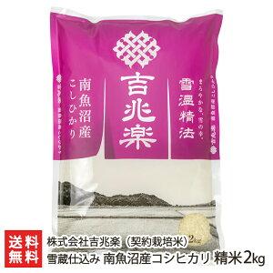 【令和元年度米】雪蔵仕込み 南魚沼産コシヒカリ 精米2kg 吉兆楽【こしひかり/雪室保存】【送料無料】