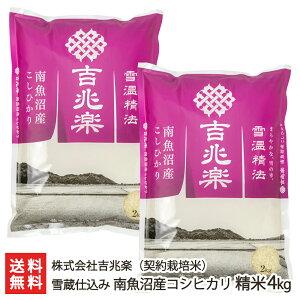 【令和2年度新米】雪蔵仕込み 南魚沼産コシヒカリ 精米4kg(2kg×2)吉兆楽【こしひかり/雪室保存】【送料無料】