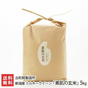 【令和2年度米】新潟産 ミルキークイーン「素肌の玄米」5kg 古町糀製造所 産地直送 送料無料【新潟直送計画 無洗米 浸水不要 手軽】