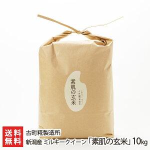 新潟産 ミルキークイーン「素肌の玄米」10kg(5kg×2袋) 古町糀製造所 産地直送 送料無料【新潟直送計画 無洗米 浸水不要 手軽】