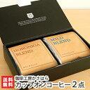 カップオンコーヒー 2点セット ほろにがブレンド(5袋入り)×1、マイルドブレンド(5袋入り)×1 珈琲工房かさはら【お歳暮・贈り物・内祝いに!のし(熨斗)無料】【送料無料】
