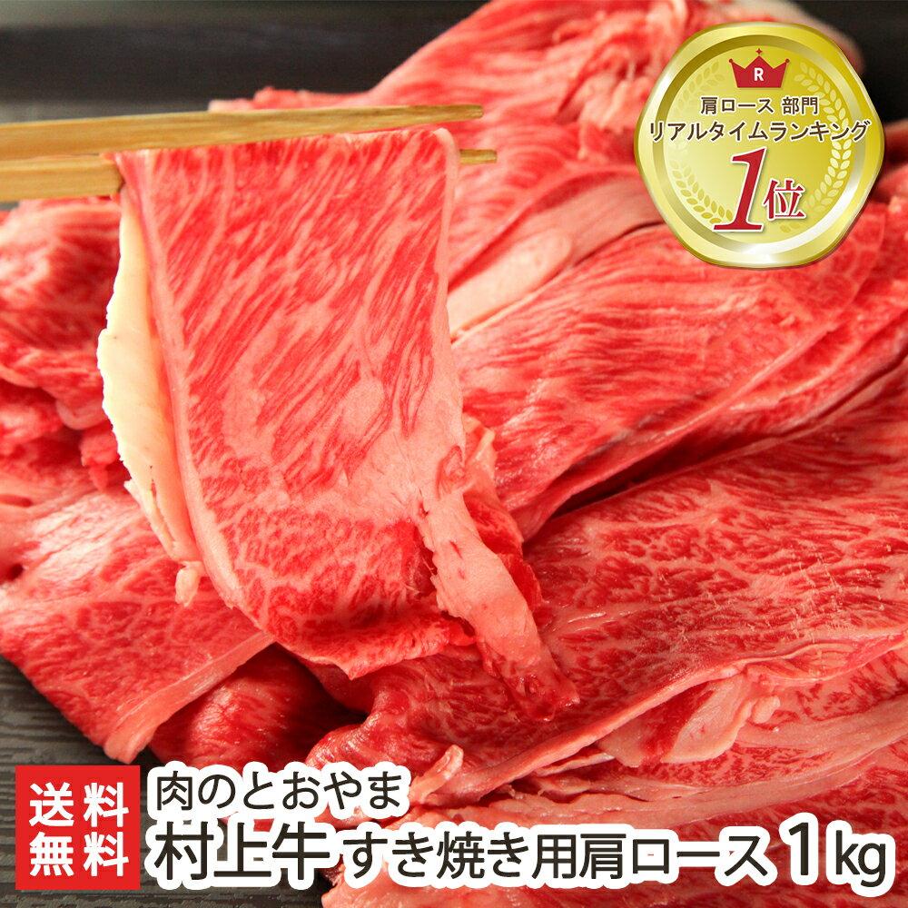 村上牛 すき焼き用肩ロース 1kg 村上牛の正規取扱店「肉のとおやま」【A-4、B-4以上】【牛肉/精肉/霜降り肉】【ギフト・贈り物・内祝いに!のし(熨斗)無料】【代金引換・後払い不可】【送料無料】