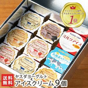 ヤスダヨーグルト アイスクリーム選べる9個セット(6種からお選び下さい:ミルクアイス/乳酸菌入りアイス/バニラ/チョコ/キャラメル/ストロベリー)【搾りたての新鮮な生乳使用/ジュラー