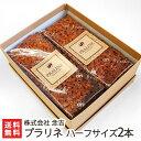 新潟引き菓子大定番!念吉のプラリネ ハーフサイズ 2本入【甘いチョコレートとスポンジにカリカリで香ばしいアーモン…