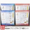 雪室珈琲 ドリップタイプ 4袋セット 鈴木コーヒー【オリジナルブレンド(10g×5P)×2、ショコラ(10g×5P)×2】【熟…