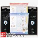 雪室珈琲 ギフトセット 鈴木コーヒー【オリジナルブレンド(10g×5P)×1、ショコラ(10g×5P)×1、プレミアムアイス…