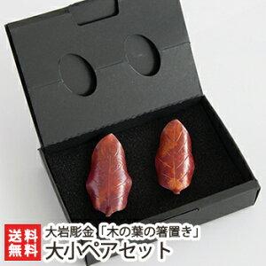 木の葉の箸置き 選べる大小ペアセット ※化粧箱入り 大岩彫金【送料無料】