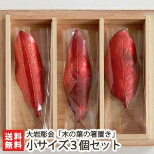 木の葉の箸置き 小サイズ3個セット ※桐箱入り 大岩彫金【送料無料】