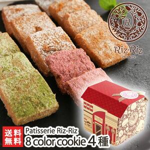 8 color cookie 選べる4種詰め合わせ Patisserie Riz-Riz【小麦・卵アレルギー対応】【米粉クッキー/おからクッキー/ヘルシー/ダイエットのおやつ/小腹が空いた時に】【贈り物・内祝いに!のし(熨