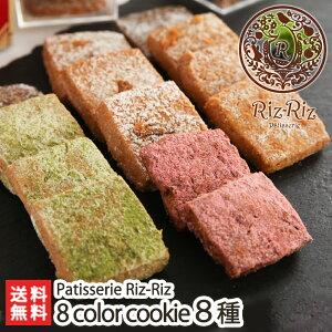 8 color cookie 選べる8種詰め合わせ Patisserie Riz-Riz【小麦・卵アレルギー対応】【米粉クッキー/おからクッキー/ヘルシー/ダイエットのおやつ/小腹が空いた時に】【お歳暮に!ギフトに!贈り物
