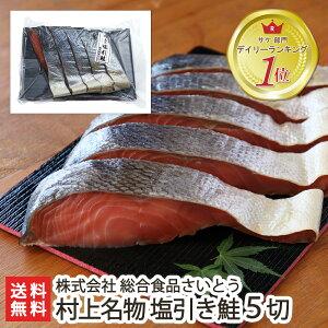 新潟 村上名物 塩引き鮭 5切(370g)真空包装 総合食品さいとう【サーモン/村上鮭/さけ/サケ】【送料無料】