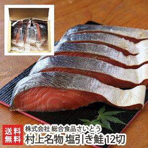 新潟 村上名物 塩引き鮭 12切(1袋あたり200g)3切毎真空包装 総合食品さいとう【サーモン/村上鮭/さけ/サケ】【お歳暮に!ギフトに!贈り物・内祝いに!のし(熨斗)無料】【送料無料】