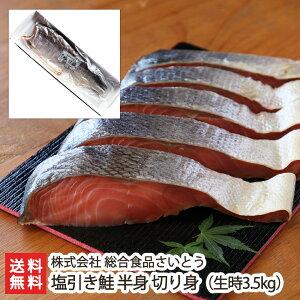 新潟 村上名物 塩引き鮭 半身 切り身(生時3.5kg)真空包装 総合食品さいとう【サーモン/村上鮭/さけ/サケ】【ギフトに!贈り物・内祝いに!のし(熨斗)無料】【送料無料】