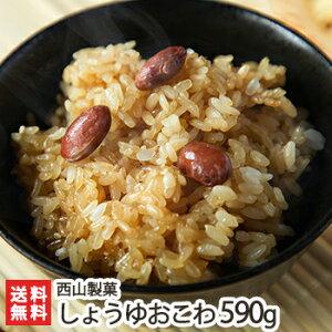 新潟長岡の老舗 西山製菓のしょうゆおこわ 590g【おこわの醤油味】【送料無料】