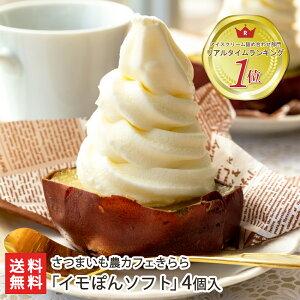 焼き芋ソフトクリーム 4個入(冷凍さつまいもスライス×4個・ガンジーソフトクリーム×4個)さつまいも農カフェきらら【サツマイモ/さつま芋/スイーツ】【マツコの知らない世界で紹介!絶