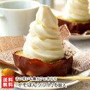 焼き芋ソフトクリーム 6個入(冷凍さつまいもスライス×6個・ガンジーソフトクリーム×6個)さつまいも農カフェきらら…