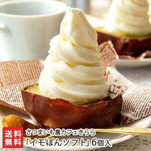 焼き芋ソフトクリーム 6個入(冷凍さつまいもスライス×6個・ガンジーソフトクリーム×6個)さつまいも農カフェきらら【サツマイモ/さつま芋/スイーツ】【マツコの知らない世界で紹介!絶