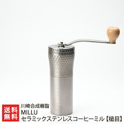 MILLUセラミックコーヒーミル「pure」川崎合成樹脂【セラミック刃/手挽き/珈琲/coffee】【プラスチック】【送料無料】