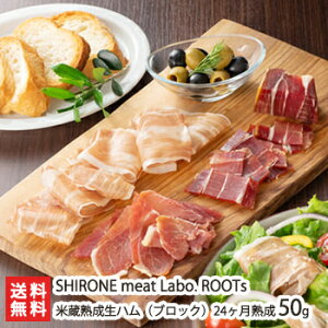 米蔵熟成生ハム(ブロック)24ヶ月熟成 50g SHIRONE meat Labo. ROOTs【極上生ハム/ブランド豚/夢味豚】【送料無料】