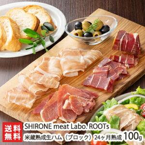 米蔵熟成生ハム(ブロック)24ヶ月熟成 100g SHIRONE meet Labo. ROOTs【極上生ハム/ブランド豚/夢味豚】【送料無料】