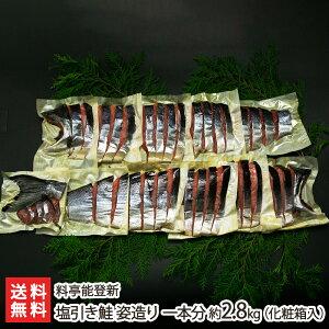 塩引き鮭 姿造り 一本分 約2.8kg(化粧箱入り)(3〜4切 約240g×10パック入り)※「頭(カシラ)」は付いておりません。 料亭能登新 新潟県産 生産者直送 送料無料【新潟直送計画 さけ しゃけ