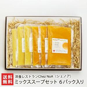 ミックススープセット 6パック入(七彩の野菜とコシヒカリのミックススープ×3・スイートコーンとコシヒカリのミックススープ×3)洋食レストランChez NoA(シェノア) 新潟県産 生産者直送