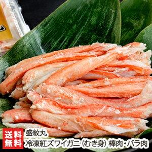 冷凍紅ズワイガニ(むき身)棒肉・バラ肉 各1パック入り 盛紋丸【ベニズワイガニ/カニ/蟹】【送料無料】