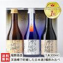 洋酒樽で貯蔵した日本酒 300ml3種飲み比べセット(ブランデー樽貯蔵・バーボン樽貯蔵・ウイスキー樽貯蔵)福顔酒造【…