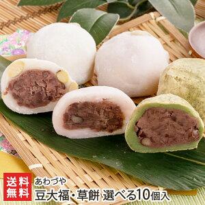 豆大福・草餅 選べる10個入り ※商品内容の組み合わせをお選びください。(1パックに同じ種類の大福が2個入ります。) あわづや 生産者直送 送料無料【新潟直送計画 まめだいふく くさも
