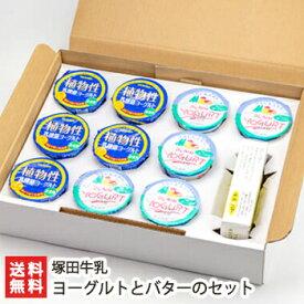 塚田牛乳 ヨーグルトとバターのセット(ホワイトバター・プレーンヨーグルト×5・植物性乳酸菌ヨーグルト×5)【乳製品/豊かなミルクの香り】【送料無料】