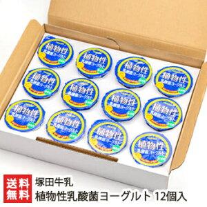 塚田牛乳 植物性乳酸菌ヨーグルト 12個入り【乳製品/豊かなミルクの香り】【送料無料】