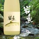 【期間限定 楽天ポイント10倍】純米大吟醸酒 原酒【岩魚】720ml【 日本酒 ギフト プレゼント 内祝い 退職祝い 結婚祝…