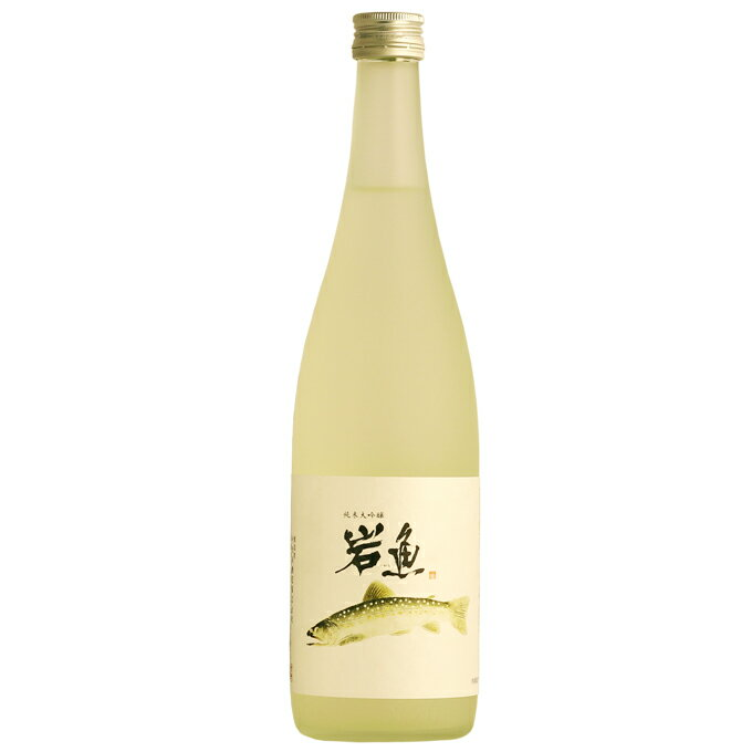 純米大吟醸酒 原酒【岩魚】720ml【 敬老の日 日本酒 ギフト プレゼント 内祝い 退職祝い 結婚祝い 出産祝い 新築祝い 】