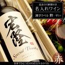 赤ワイン メモリアル