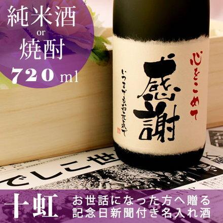 ≪敬老の日や父の日ギフトにお勧め≫ランキング常連名入れ酒「十虹」720ml(日本酒・焼酎)