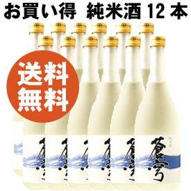 【53%OFF】※訳あり わけあり アウトレット※純米酒【蒼穹】 720mlX12本セット【 日本酒 お酒 】※2018年5月瓶詰め